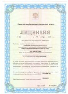 Учебный Центр в Нижнем Новгороде